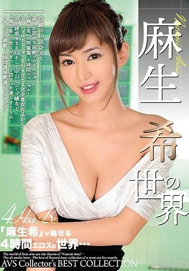 SW-053 Nozomi Aso's World