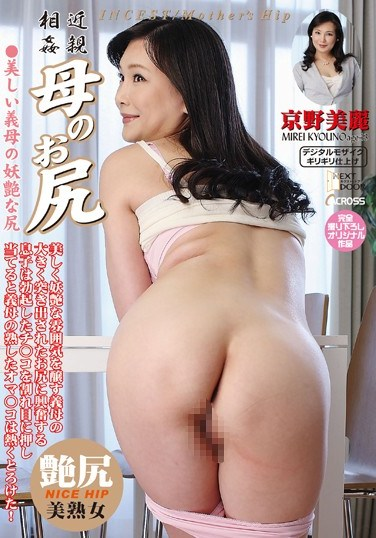 AWD-094 Incest: My Mom's Perfect Ass A Beautiful Stepmom And Her Alluring Ass Mirei Kyono