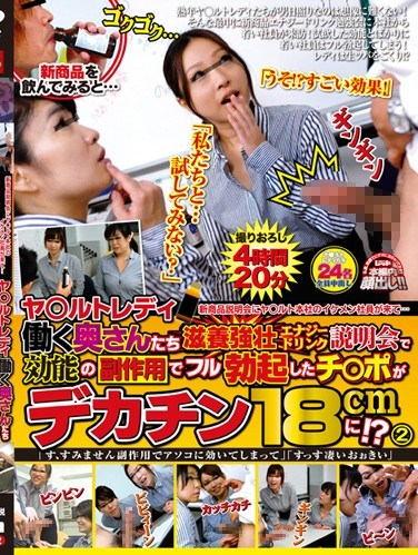 "ABA-032 When A Handsome Employee From Yakult Came To A New Product Demonstration… Yakult's MILFs – A Side Effect Of Their New Nutritious Energy Drink Is To Give Guys A Massive 7″ Erection?! 2 – ""S-So Sorry, That's One Of The Side Effects"" ""W-Wow It's Huge"""