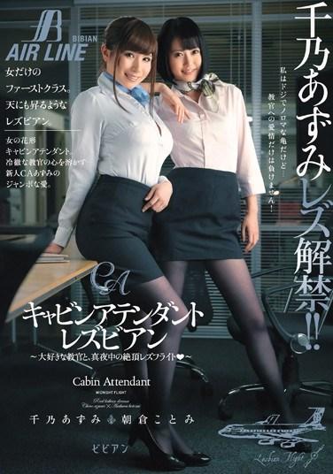 BBAN-041 Lesbian Stewardesses ~Orgasmic Midnight Flight With Her Favorite Teacher~ Azumi Chino Kotomi Asakura