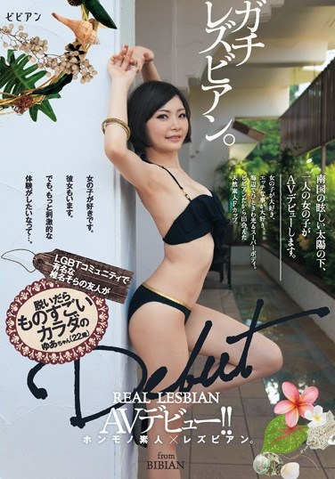 BBAN-109 Sora Shiina, Who's Famous In The LGBT Community, Has A Friend Making Her AV Debut!! Yua Has A Great Body And You'll See It When She Takes Her Clothes Off 22 Years Old