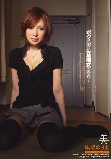 BBI-094 An Incontinent Slut Came To My House ! Yuria Satomi