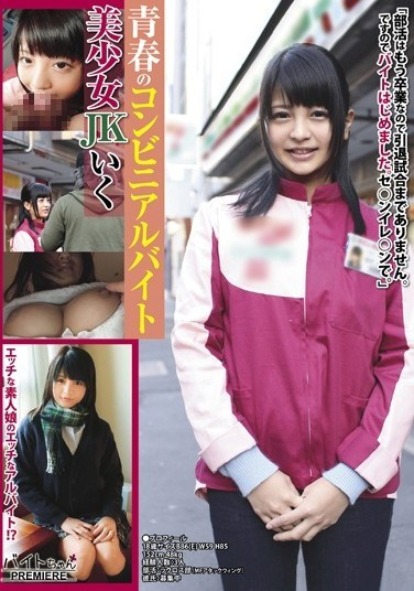 BCPV-007 Adolescent Part-Time Job in a Convenience Store: A Beautiful Schoolgirl Takes It
