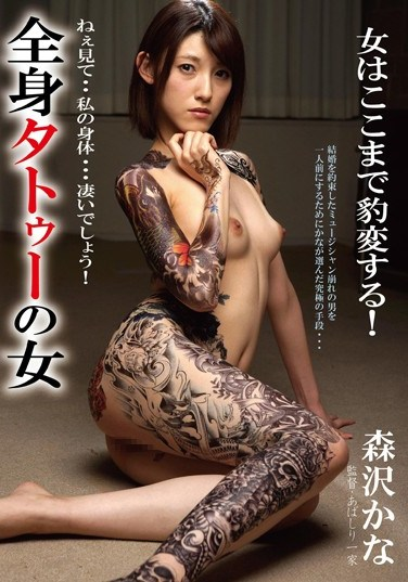 BDA-040 Tattoo's all Over Her Body. Kana Morisawa