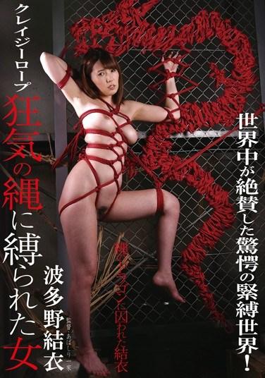 BDA-052 Woman Bound By Crazy Rope Yui Hatano