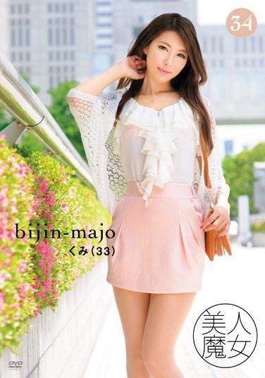 BIJN-034 Beautiful Witch 34 Kumi, 33