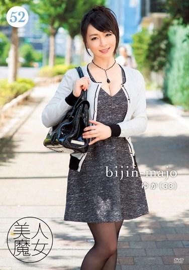 BIJN-052 Hot Witch 52 – 33-Year-Old Yuka