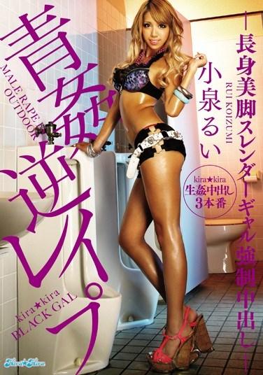 BLK-131 kira kira BLACK GAL – Fucking In The Open Air – Reverse Rape By A Slender Tall Girl With Beautiful Legs – Forced Creampie Rui Koizumi