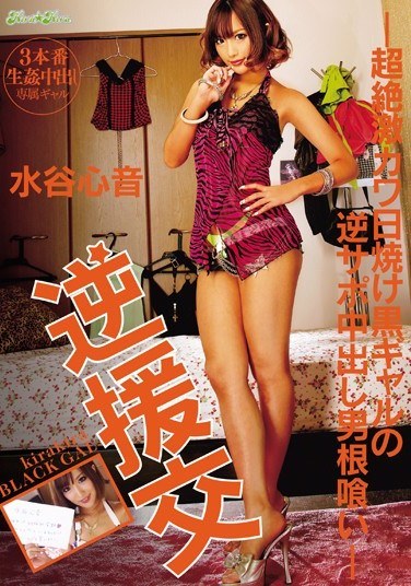 BLK-160 Kira Kira BLACK GAL – Reverse Escorts – Extremely Cute Tanned Gal Sucks Down Men's Cocks For Creampies – Kokone Mizutani