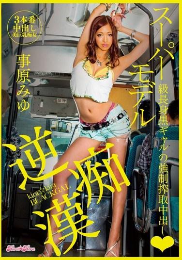 BLK-223 Kira Kira Dark Gals – Reverse Molester Super Model-Level Tall Dark Gals Are Forcibly Creampied Miyu Kotohara