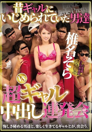 BLK-334 Men Who Used To Be Bullied By Gal Bitches Vs The Ultra Gal Creampie Association Sora Shiina