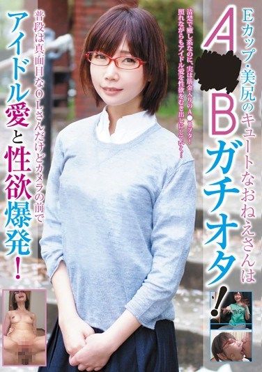 BLOR-053 E Cup Girl With A Cute Ass Is An AKB Mania! She May Look Like A Normal Office LAdy, But She Turns Into A Totally Slutty Idol Dance Maniac In Front Of The Camera!