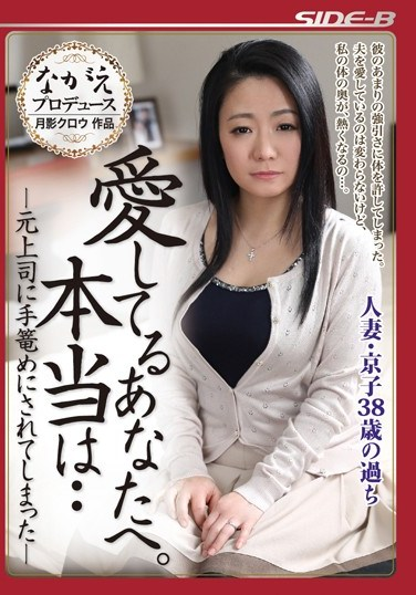 BNSPS-351 To You, My Love. The Truth Is.. I Was Raped By A Former Boss Shino Izumi