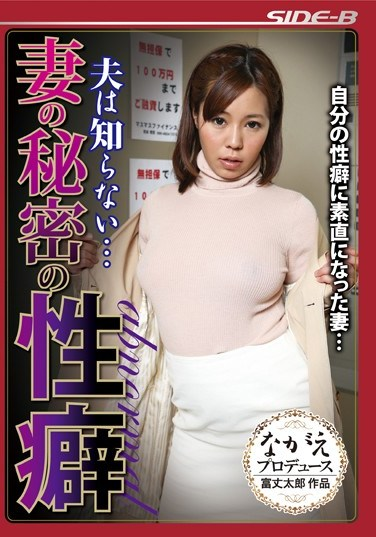 BNSPS-365 My Husband Doesn't Know About It…Housewife's Secret Sexual Habits Sara Saijou
