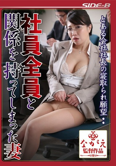BNSPS-368 The Cuckold Fantasies of a Company President… The Wife Who Has Been With Everyone at The Company Naho Ueno