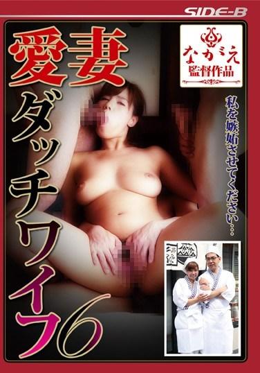 BNSPS-398 Make Me Jealous…Beloved Wife And Sex Doll 6 Sara Saijo