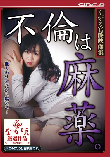 BNSPS-400 Nagae Erotic Video Collection Adultery Is A Drug