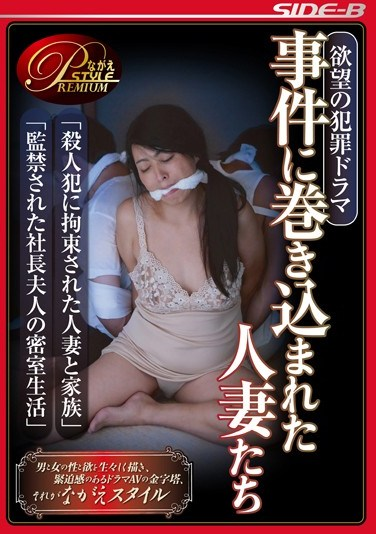 BNSPS-402 A Crime of Lust and the Married Women Caught up in the Case