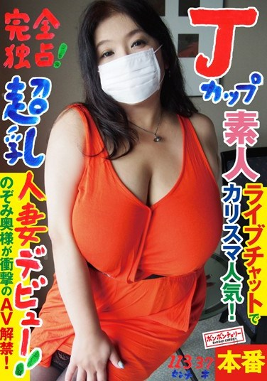 BOMC-092 Complete Monopoly! A Married Woman With J Cup Huge Tits Makes Her AV Debut! A Super Popular Live Chat Amateur With Charisma! Miss Nozomi Makes Her Shocking AV Unleashing! 113cm Tits, Age 37 / BomBom Cherry
