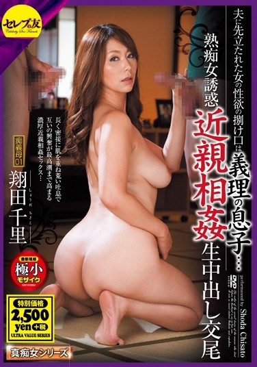 CEAD-001 The Dirty Stepmom 01 A Widow Satisfies Her Lust With Her Stepson… The Mature Slut's Seductive And Incestuous Creampie Sex Chisato Shoda