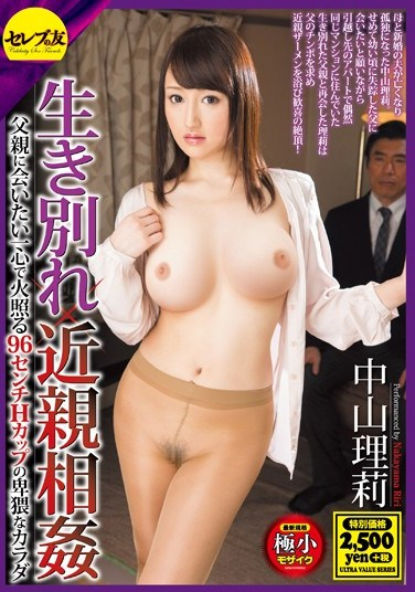 CEAD-045 Long-Lost Family Incest: This Girl With a Dirty Body and 38F Tits Is Burning With Desire to Meet Her Father – Riri Nakayama