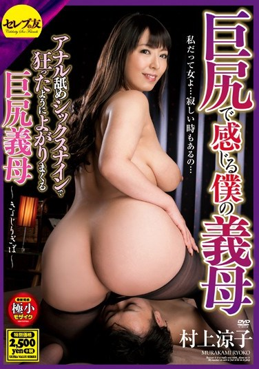 CEAD-068 My Stepmom Loves It In Her Huge Ass – Naughty Stepmom Goes Crazy For Anal Rimming Ryoko Murakami