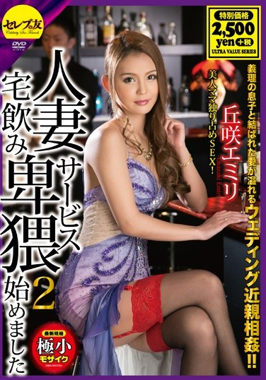 CEAD-175 We Started A Married Woman Cum Drinking Immorality Service 2 Emily Okazaki