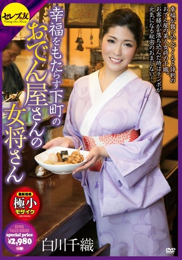 CESD-098 Downtown Lunch Lady Makes Her Own Luck Chiori Shirakawa