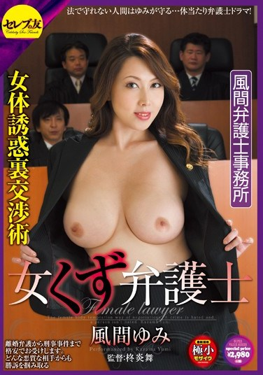 CESD-102 Lady Ambulance Chaser – This Trashy Lawyer Accepts Any Case, From Divorces To Criminals. And No Matter How Guilty You Are, Her Slutty Temptation Will Win You An Acquittal. Yumi Kazama