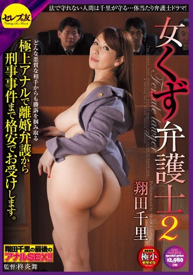 CESD-110 Lawyer Bitch 2 – For First-Rate Anal She'll Take Any Case Cheap, From Divorce Suits to Criminal Trials. Chisato Shoda