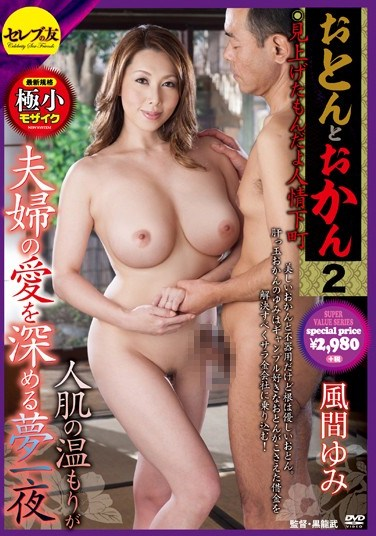 CESD-114 Ma & Pa 2 – You've Got To Admire Their Downtown Passions – Skin & Warmth On One Dreamy Night Makes A Couple's Love Even Deeper Yumi Kazama