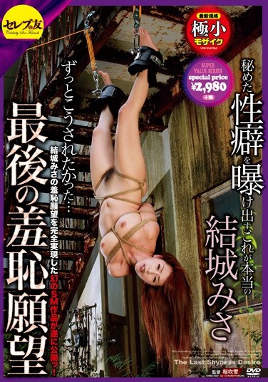 CESD-142 Her Last Shameful Wish – I've Always Wanted Somebody To Do This To Me… Her Secret Kink Exposed, This Is The Real Misa Yuki