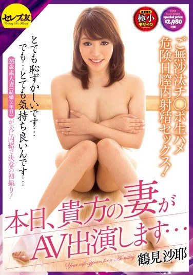 CESD-160 Your Wife Will Appear On An Adult Video Today… Saya Tsurumi