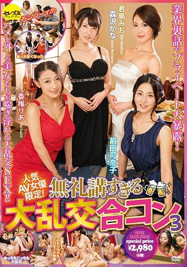 CESD-525 Popular AV Girls Only! Too Free And Easy Large Orgies. Social Mixing. 3