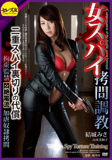 CETD-107 Torture of a Female Spy Breaking In The Price Of A Double Spy's Betrayal Tied Up Confinement Agonizing Electric Brutal Slave Torture Misa Yuki