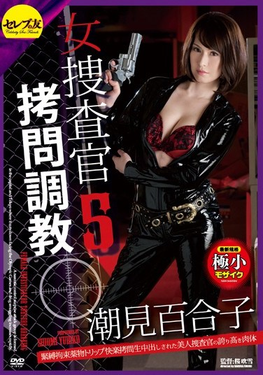 CETD-188 A Female Detective's Torture And Breaking In 5 S&M, Tied Up, Drugged Pleasure Torture. The Proud Body Of The Beautiful Detective Who Was Creampied Yuriko Shiomi