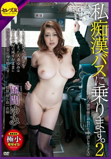 CETD-209 I Rode The Molester Bus 2 – Married Woman With Big Tits Begs For Immoral Creampie Sex Yumi Kazama