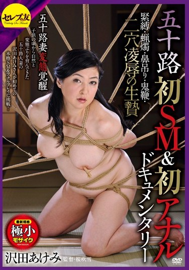 CETD-220 A 50-Something MILF's First S&M & Anal Documentary – S&M, Candles, Nose Suspension, Whips, And Two-Hole Torture & Rape Akemi Sawada