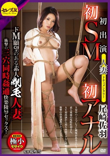 CETD-242 Her First Appearance, First S&M, And First Anal Fuck – A Married Woman's Porn Documentary – A Submissive Amateur Wife With A Hairy Pussy – Ravaged In All Three Holes While She Loves It! Sawa Ozaki