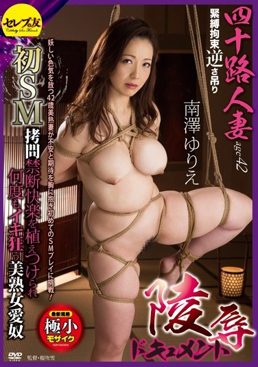 CETD-247 First S&M – 40-Something Married Woman Gets Ravaged For The First Time: A Documentary – Tied Up Upside-Down & Tortured For Forbidden Pleasure & Multiple Orgasms – Hot Mature Woman Sex Slave Yurie Minamizawa