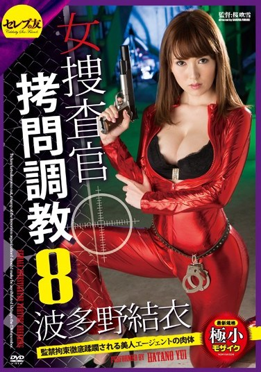 CETD-248 Female Detective Torture Breaking In – Female Agent's Body Thoroughly Violated! Yui Hatano