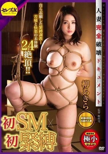 CETD-282 First S&M x First Bondage – Record Of A Married Woman's Total Destruction Akira Yanagi