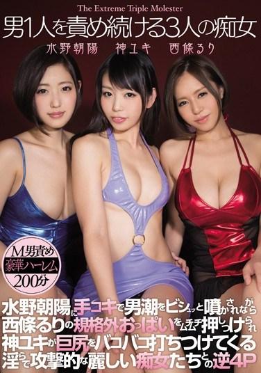 CJOD-010 3 Sluts Continuously Pleasure 1 Man (CJOD-010)