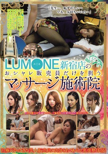 CLUB-039 Massage Parlor For The Classy Sales Girls at the LUMINE Store In Shinjuku
