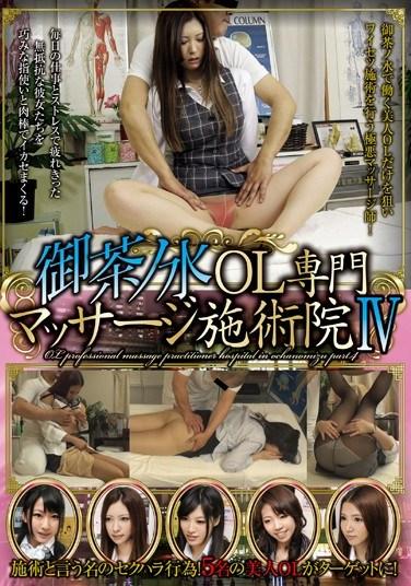 CLUB-061 Tokyo Office Lady Gets Pro Massage Treatment IV