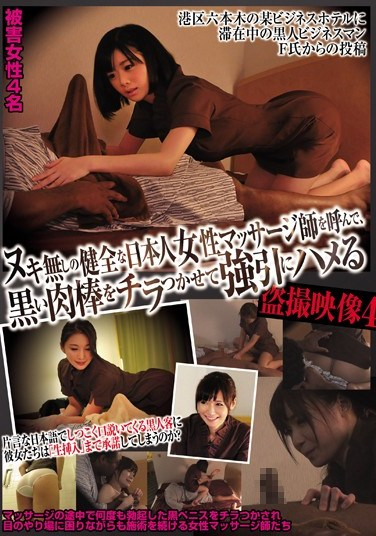 CLUB-253 Secretly Filmed Footage Of A Clean Female Japanese Masseuse Who Doesn't Do Happy Endings Getting Fucked After Being Shown A Black Dick 4