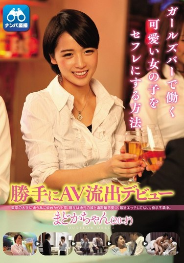 CLUB-278 How To Make A Cute Girl Who Works At A Girls Bar Into Your Sex Friend Madoka, Age 20