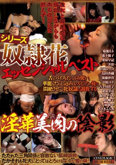 CMA-032 The Essential Best of The Series Slave Flowers – Beautiful, Lusty Flesh