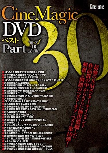 CMC-151 Cinemagic DVD Best 30 PART. 10