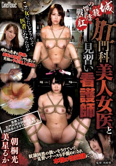 CMC-162 Beautiful Anal Department Doctor and the Apprentice Nurse in the Horrible Anal Torture Siege
